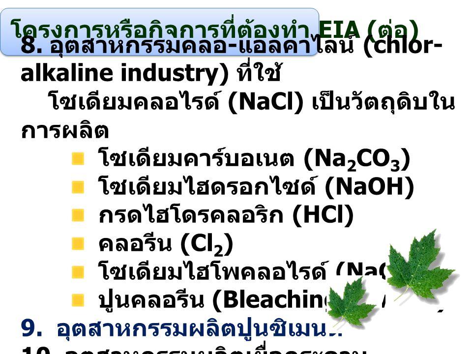 โครงการหรือกิจการที่ต้องทำ EIA (ต่อ)