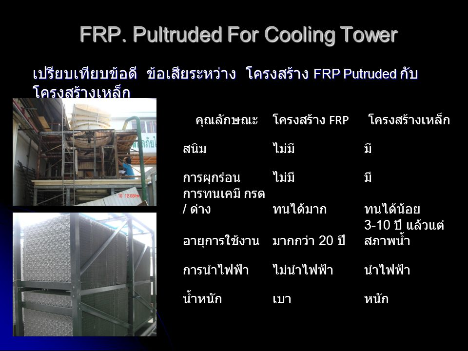 FRP. Pultruded For Cooling Tower