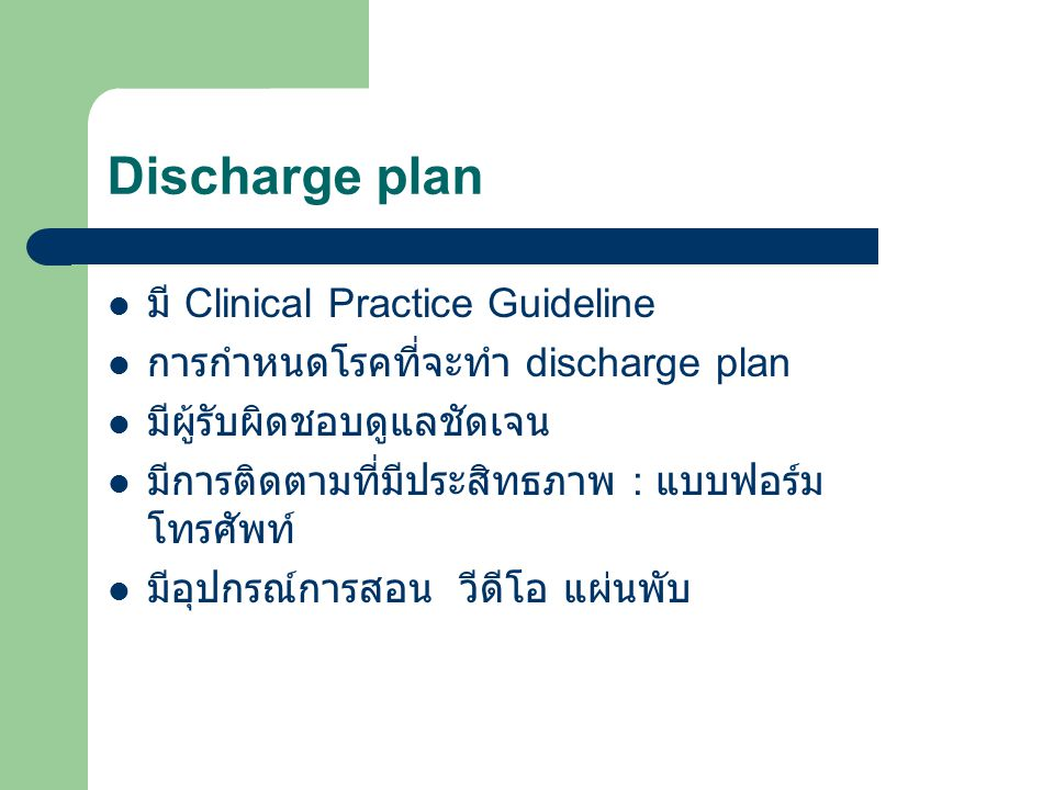 Discharge plan มี Clinical Practice Guideline