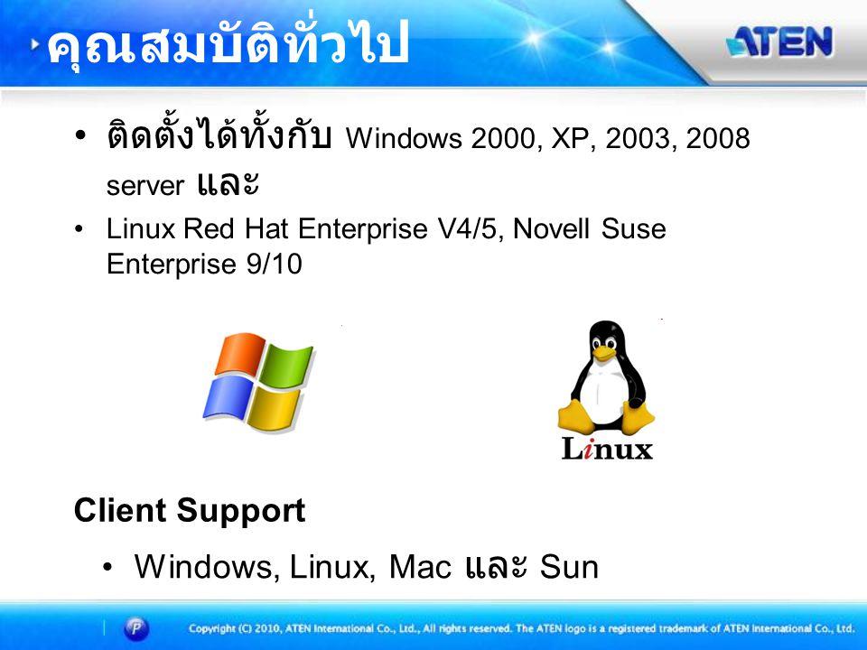 คุณสมบัติทั่วไป ติดตั้งได้ทั้งกับ Windows 2000, XP, 2003, 2008 server และ. Linux Red Hat Enterprise V4/5, Novell Suse Enterprise 9/10.