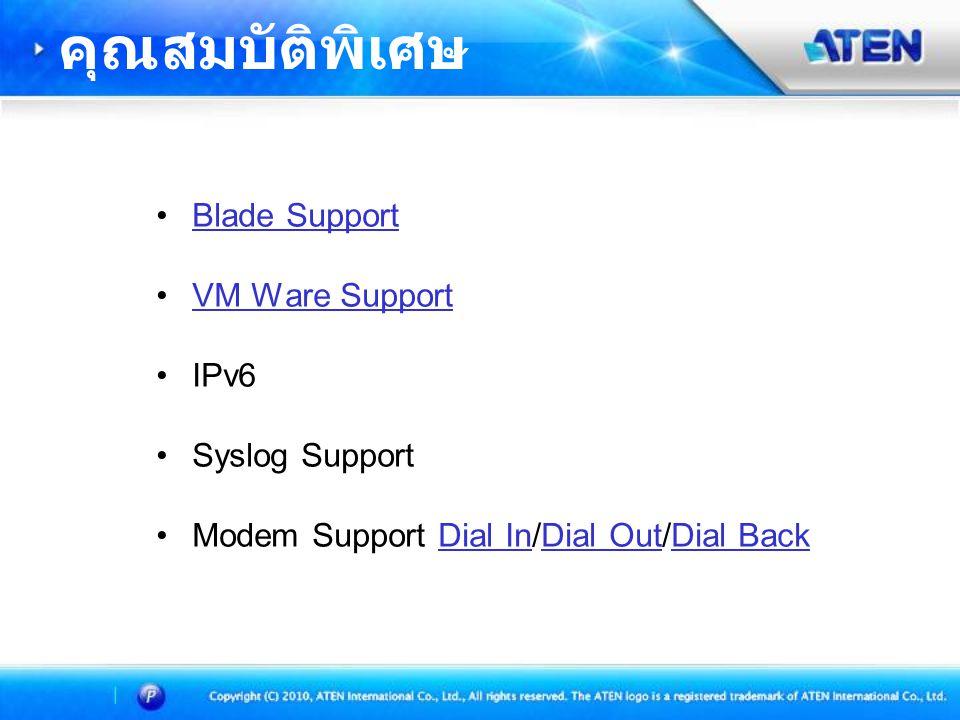 คุณสมบัติพิเศษ Blade Support VM Ware Support IPv6 Syslog Support