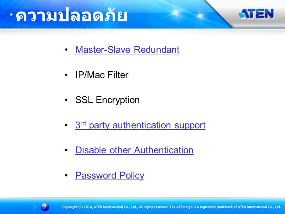 ความปลอดภัย Master-Slave Redundant IP/Mac Filter SSL Encryption