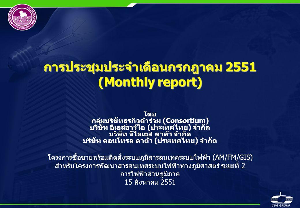 การประชุมประจำเดือนกรกฎาคม 2551 (Monthly report)