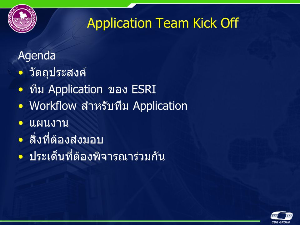 Application Team Kick Off