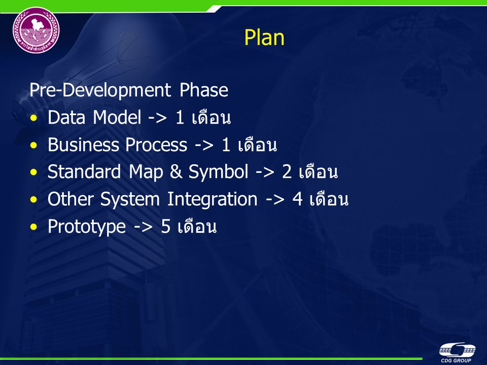 Plan Pre-Development Phase Data Model -> 1 เดือน