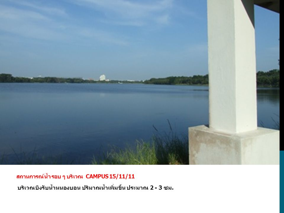 สถานการณ์น้ำ รอบ ๆ บริเวณ CAMPUS 15/11/11