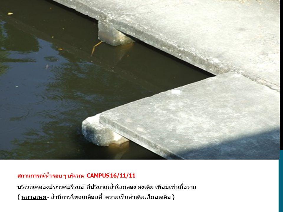 สถานการณ์น้ำ รอบ ๆ บริเวณ Campus 16/11/11