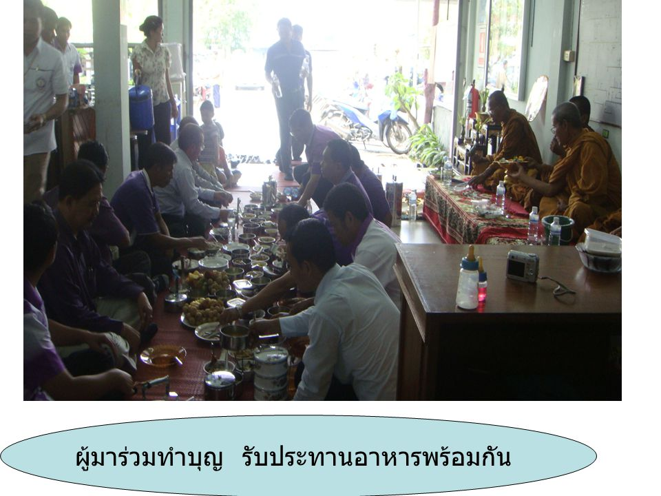 ผู้มาร่วมทำบุญ รับประทานอาหารพร้อมกัน