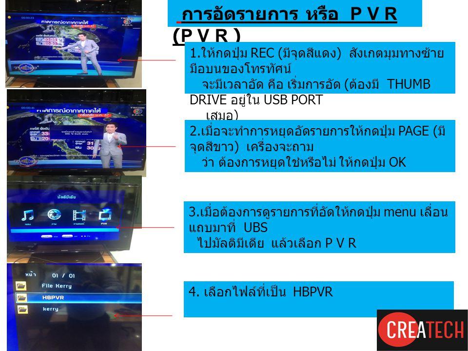 การอัดรายการโปรด (P V R ) การอัดรายการ หรือ P V R