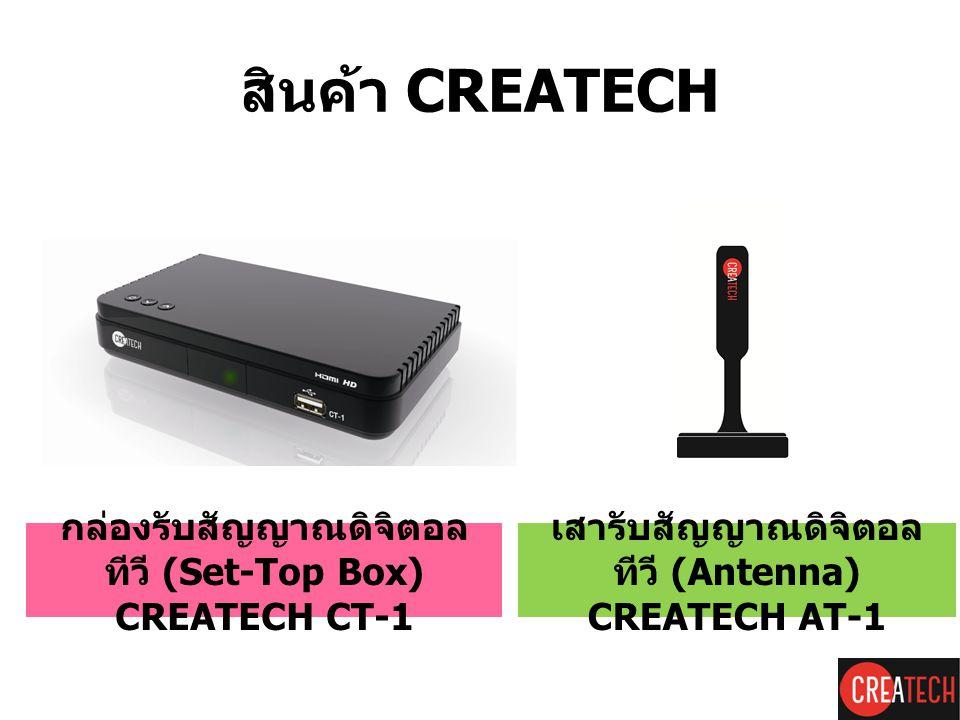 สินค้า CREATECH กล่องรับสัญญาณดิจิตอลทีวี (Set-Top Box) CREATECH CT-1