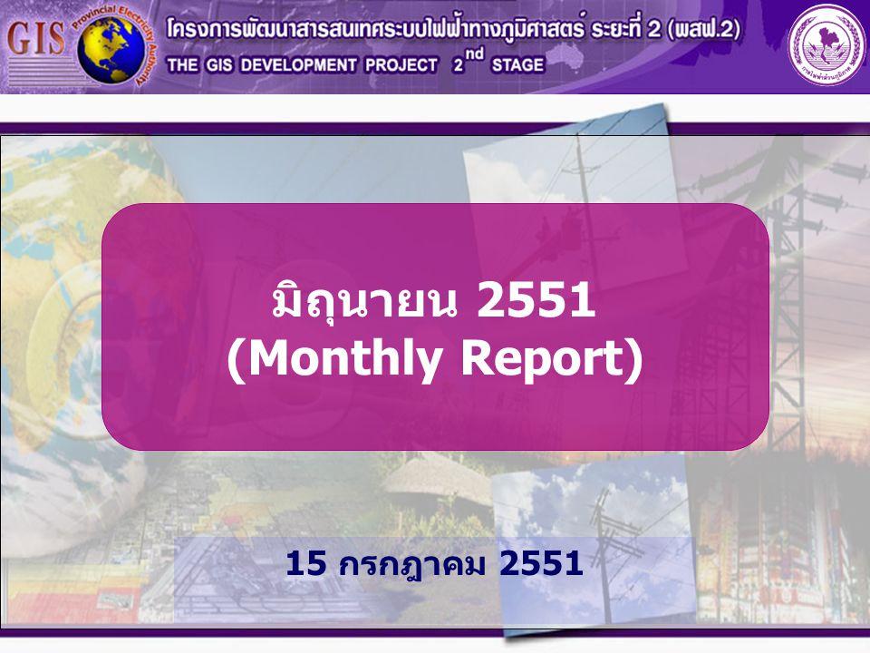 มิถุนายน 2551 (Monthly Report)