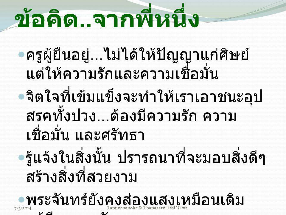 Tanunchanoke & Thanasarn, DMOD#2
