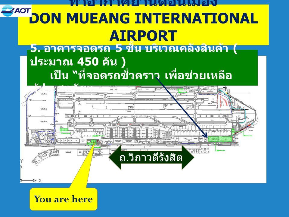 ท่าอากาศยานดอนเมือง DON MUEANG INTERNATIONAL AIRPORT