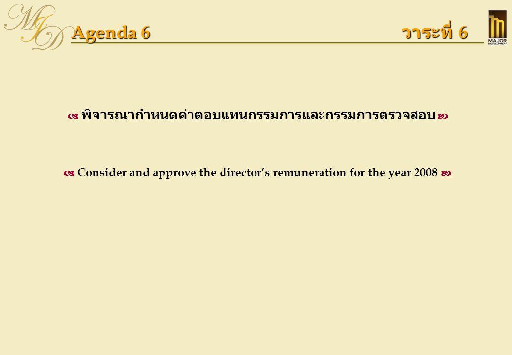 Agenda 6 (Cont') วาระที่ 6 (ต่อ)