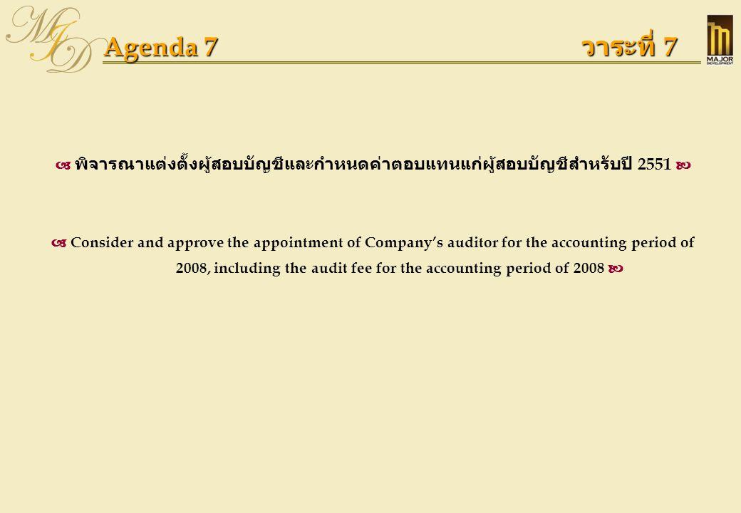 Agenda 7 (Cont') วาระที่ 7 (ต่อ)