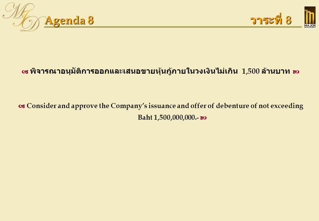Agenda 8 (Cont') วาระที่ 8 (ต่อ)