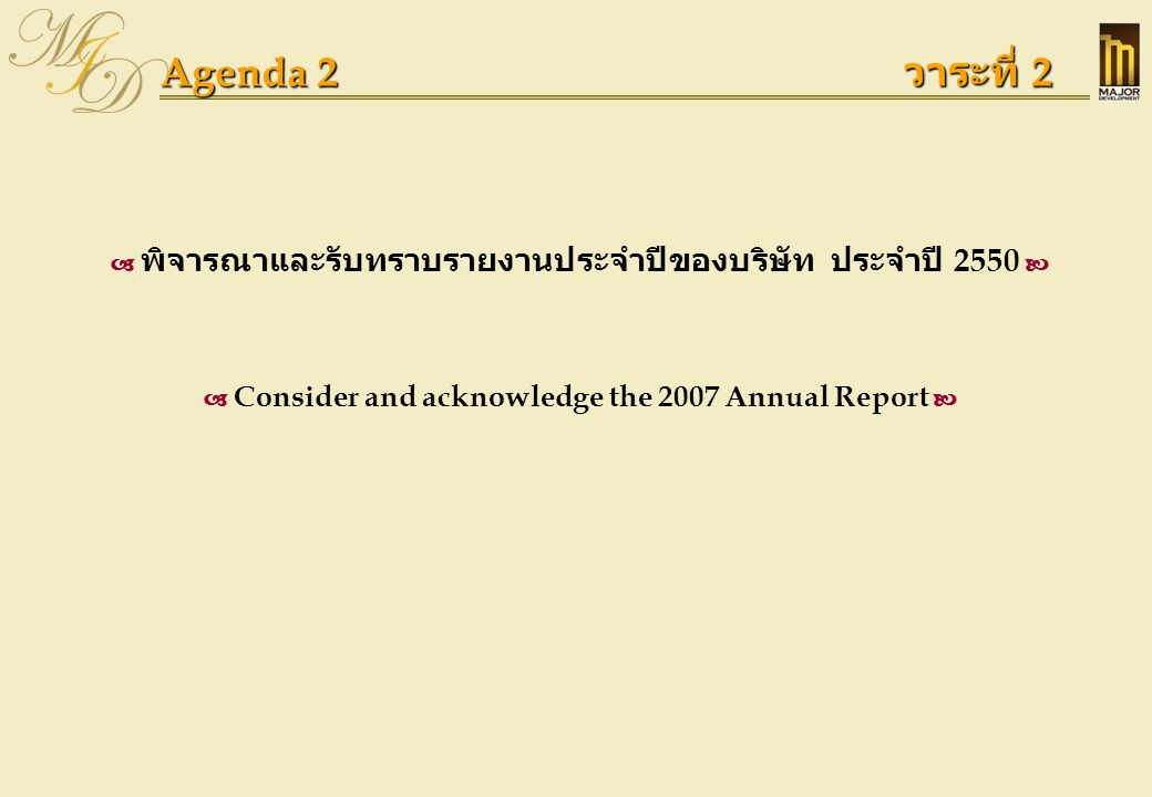 Agenda 2 (Cont') วาระที่ 2 (ต่อ)