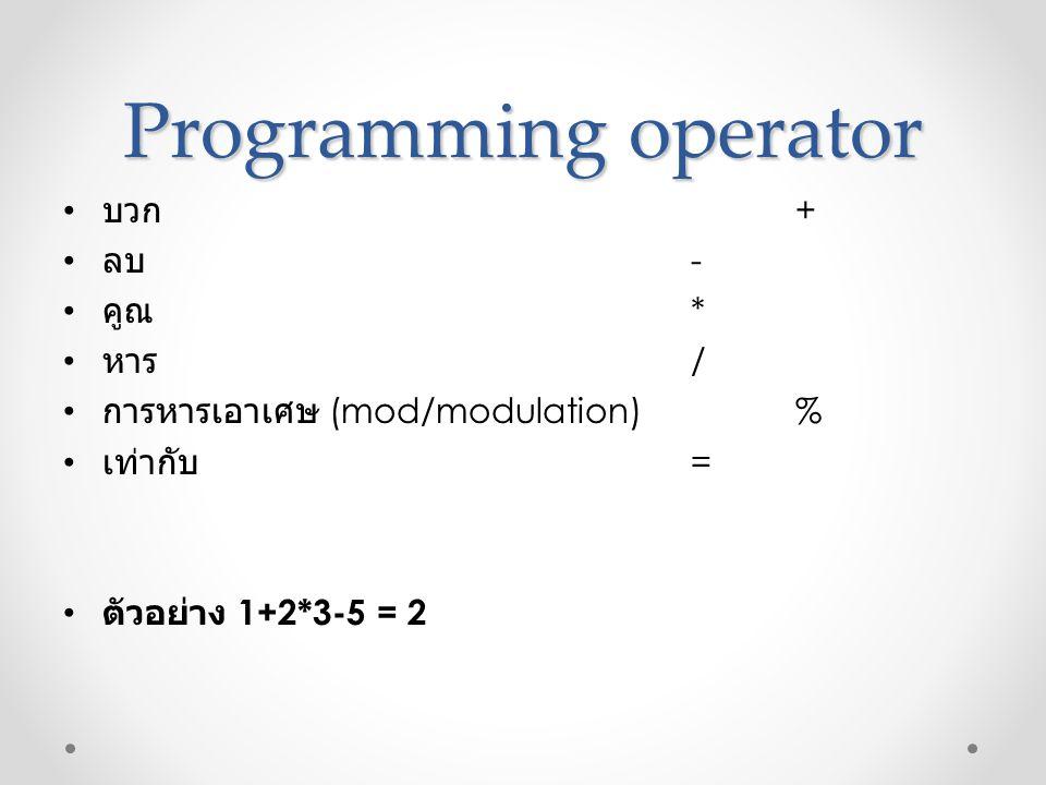 Programming operator บวก + ลบ - คูณ * หาร /