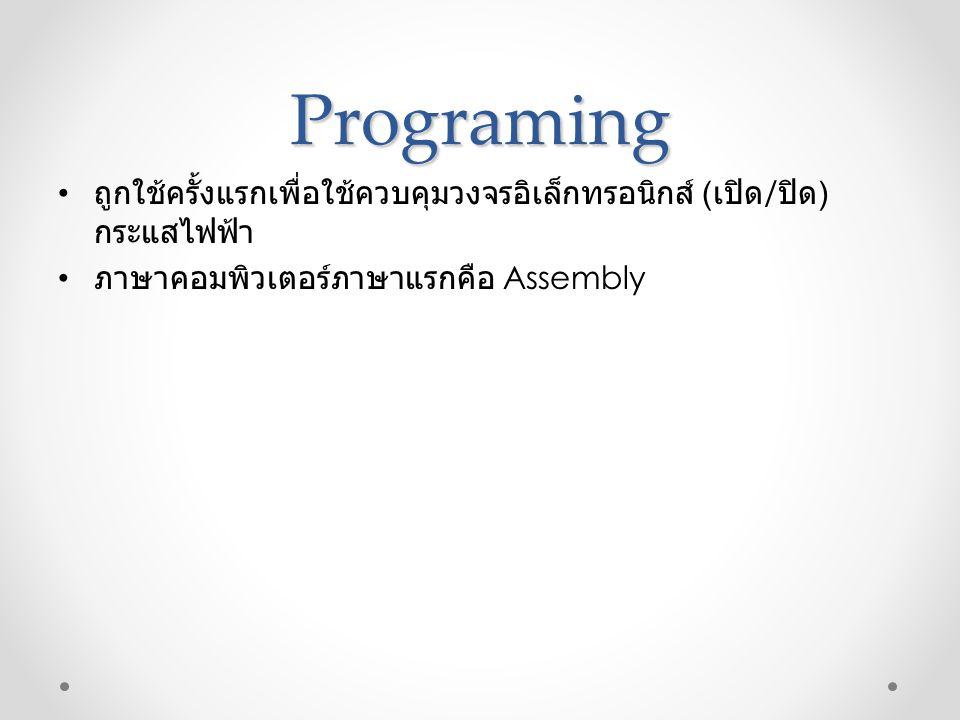 Programing ถูกใช้ครั้งแรกเพื่อใช้ควบคุมวงจรอิเล็กทรอนิกส์ (เปิด/ปิด) กระแสไฟฟ้า.