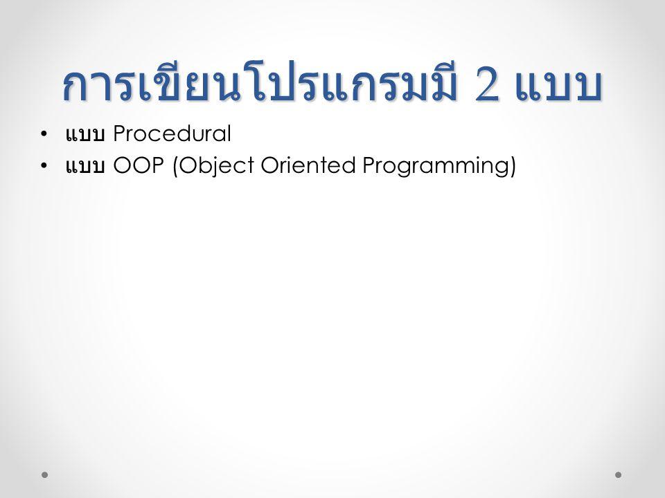 การเขียนโปรแกรมมี 2 แบบ