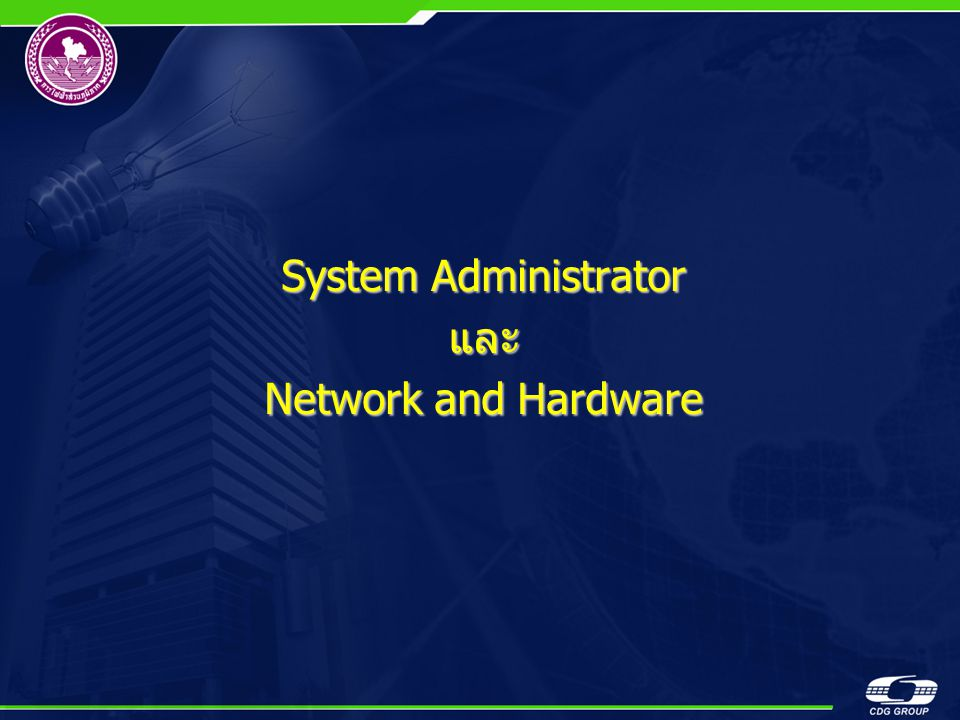 System Administrator และ Network and Hardware