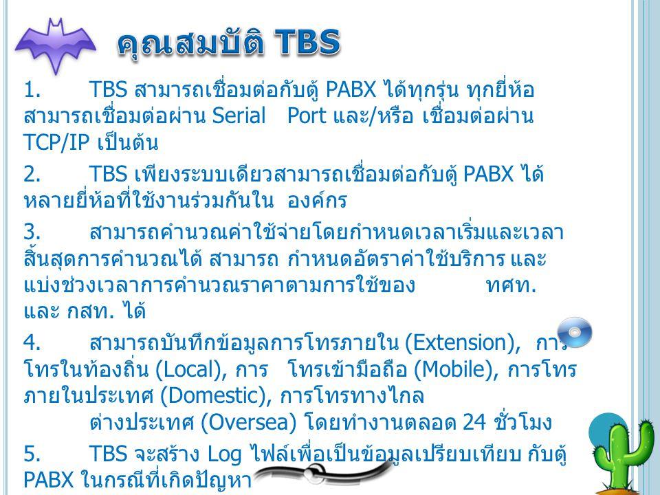คุณสมบัติ TBS