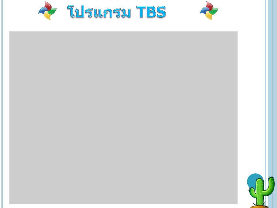 การทำงานของโปรแกรม TBS