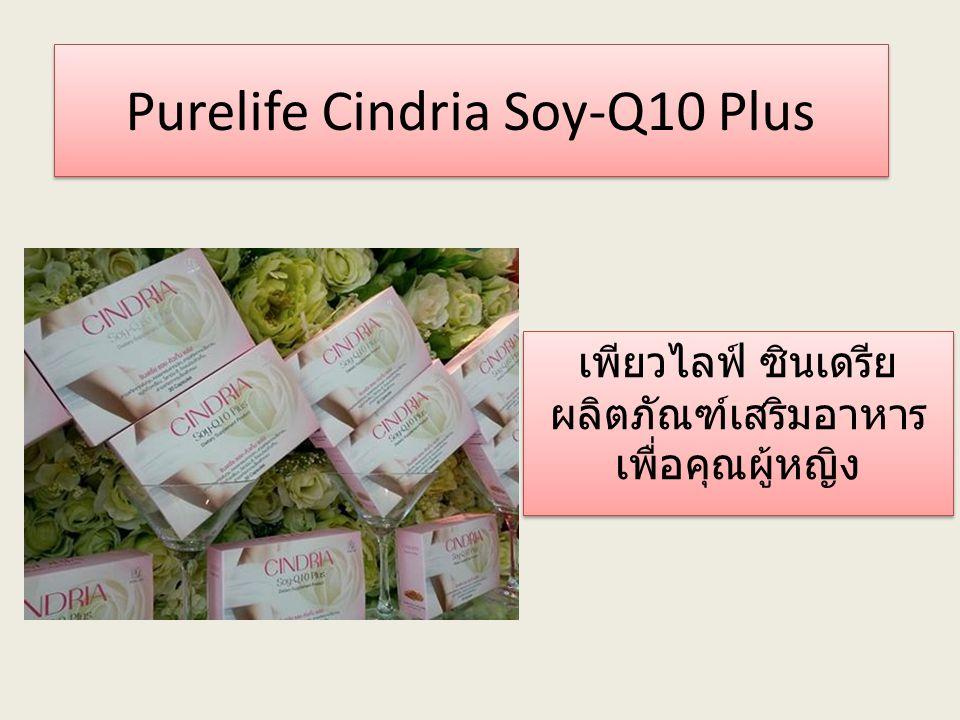 Purelife Cindria Soy-Q10 Plus