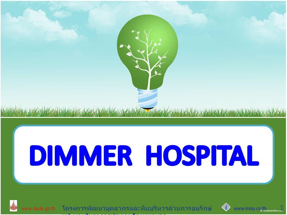 DIMMER HOSPITAL