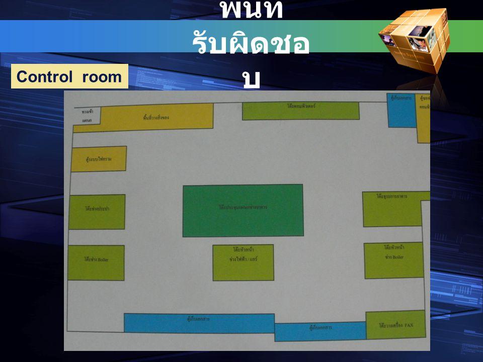 พื้นที่รับผิดชอบ Control room