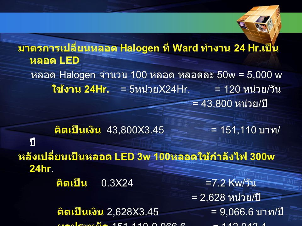 มาตรการเปลี่ยนหลอด Halogen ที่ Ward ทำงาน 24 Hr.เป็นหลอด LED