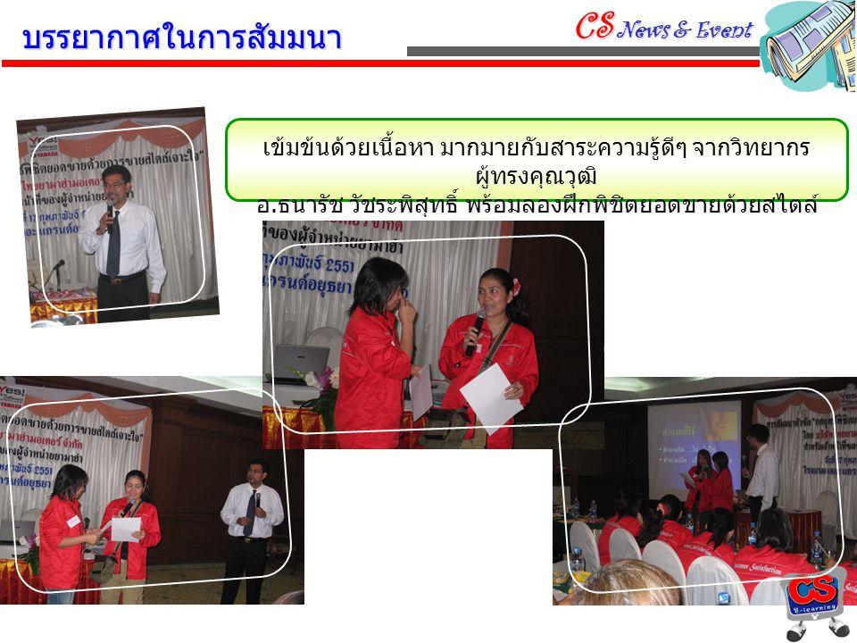 CS News & Event บรรยากาศในการสัมมนา
