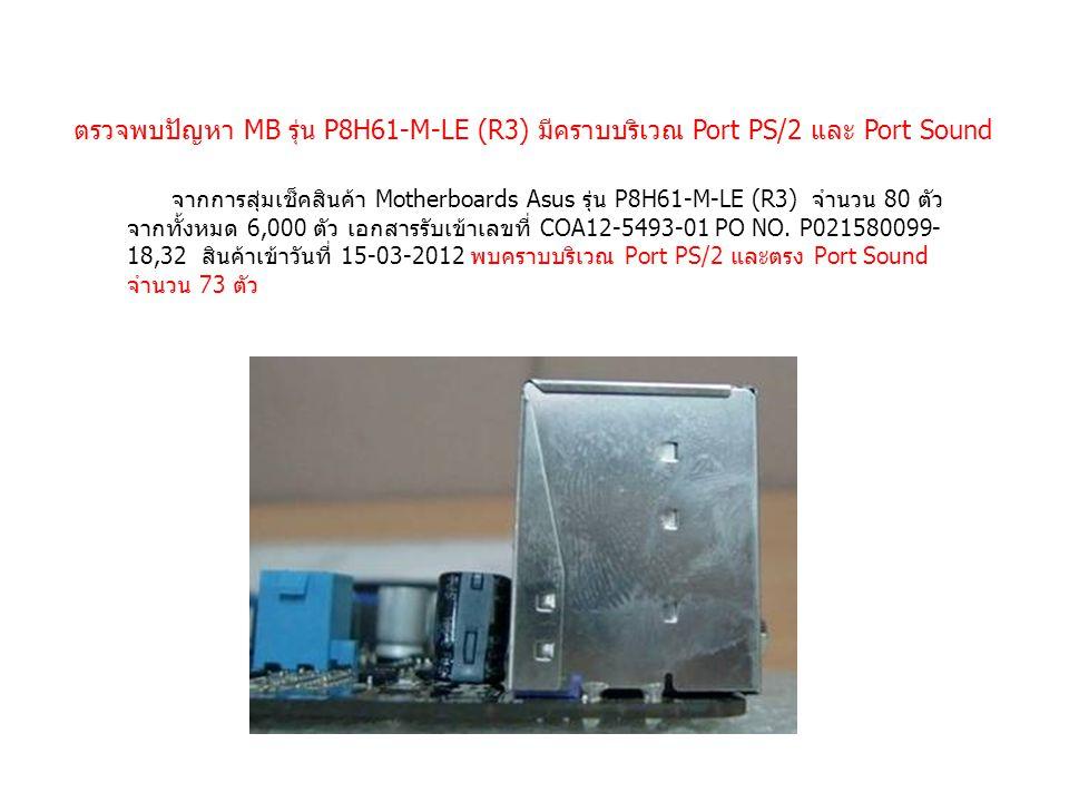 ตรวจพบปัญหา MB รุ่น P8H61-M-LE (R3) มีคราบบริเวณ Port PS/2 และ Port Sound