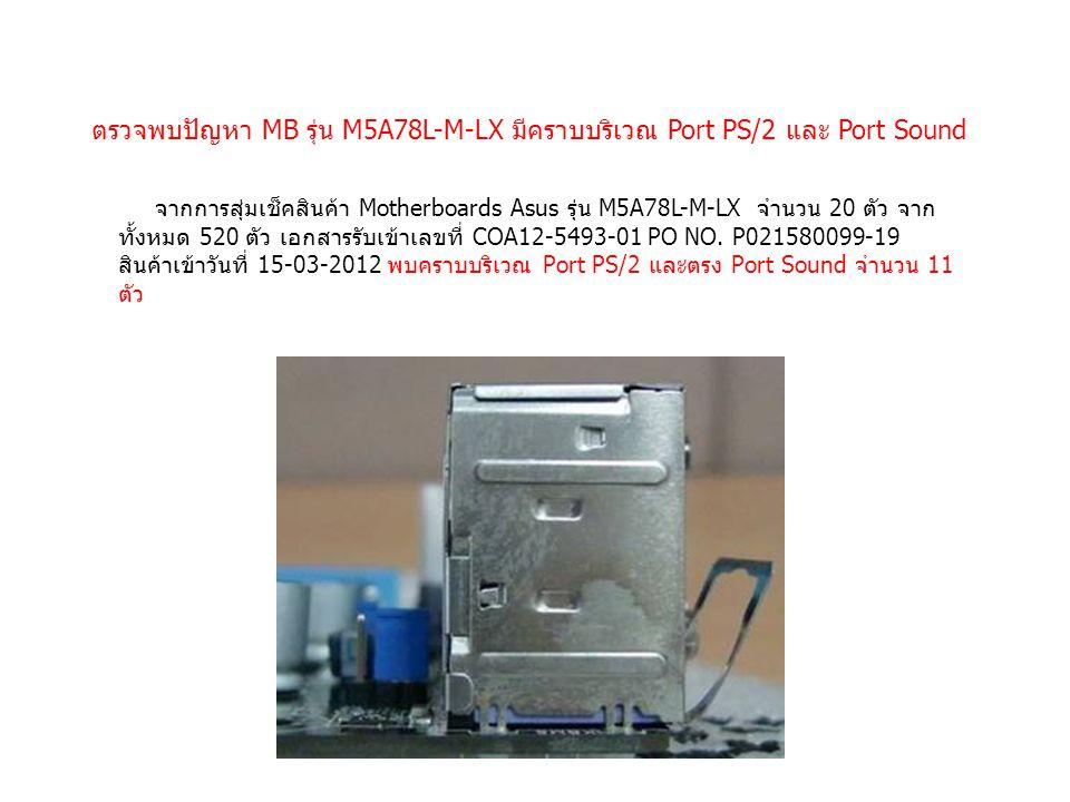 ตรวจพบปัญหา MB รุ่น M5A78L-M-LX มีคราบบริเวณ Port PS/2 และ Port Sound