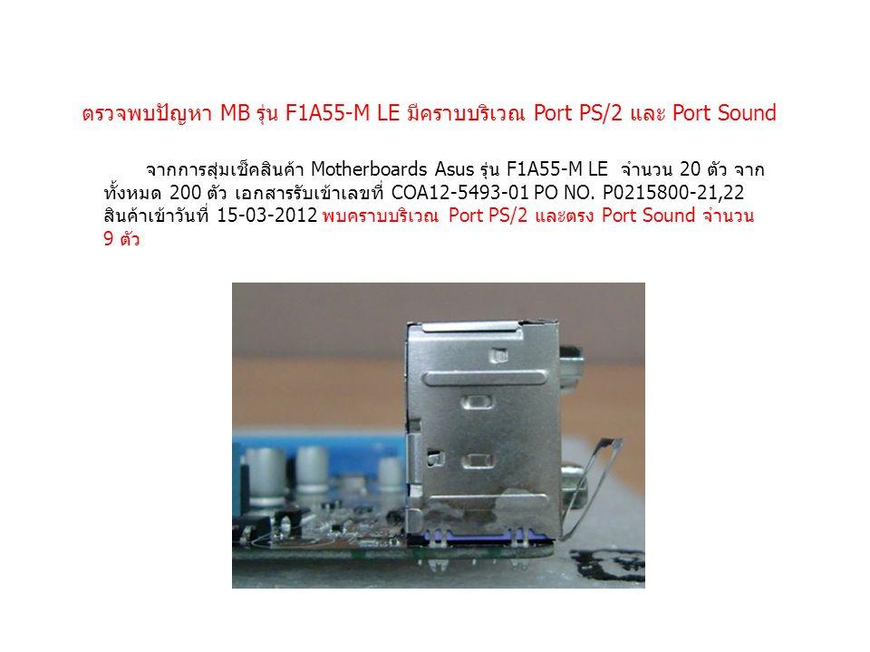 ตรวจพบปัญหา MB รุ่น F1A55-M LE มีคราบบริเวณ Port PS/2 และ Port Sound