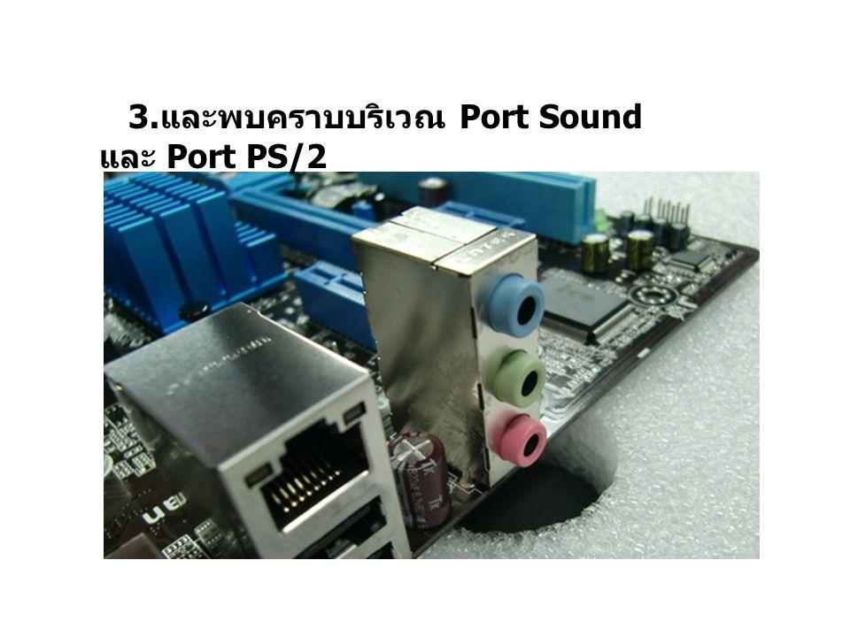 3.และพบคราบบริเวณ Port Sound และ Port PS/2