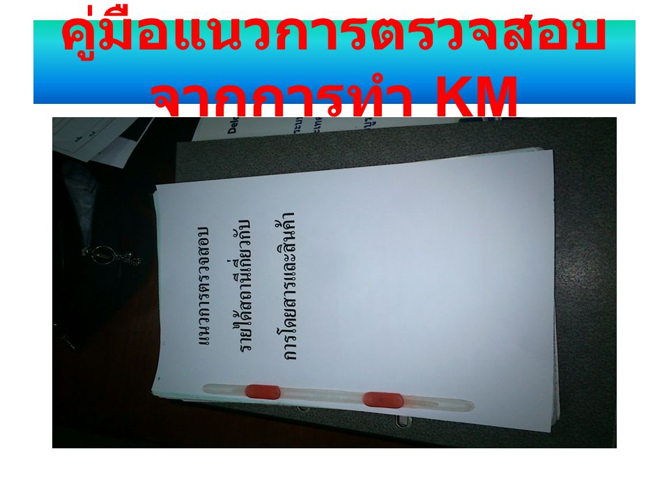 คู่มือแนวการตรวจสอบจากการทำ KM
