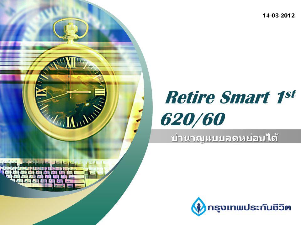 14-03-2012 Retire Smart 1st 620/60 บำนาญแบบลดหย่อนได้