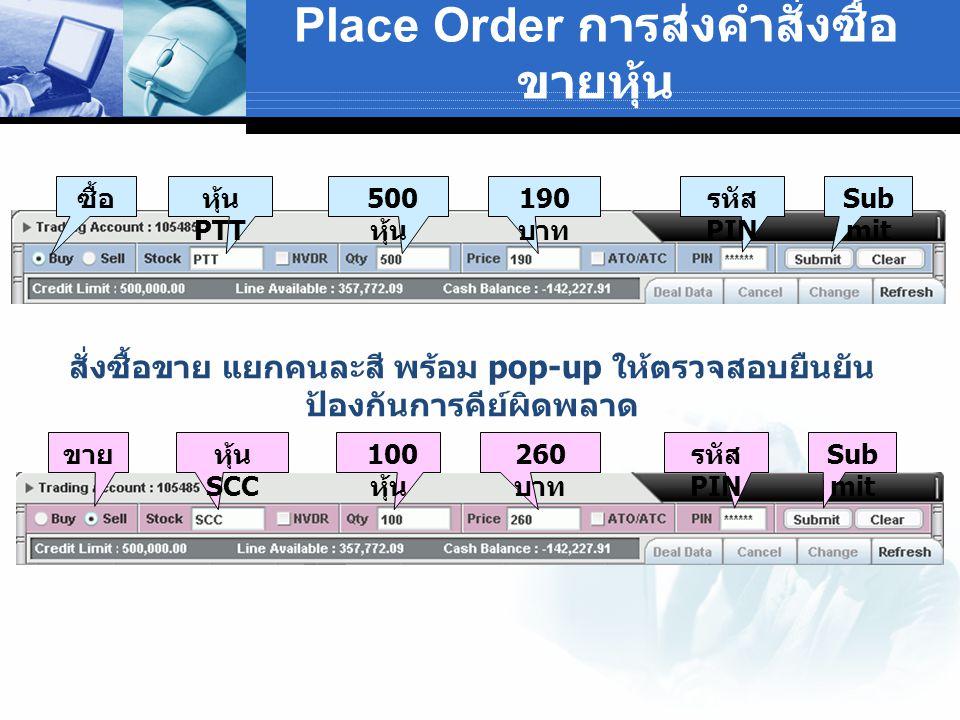 Place Order การส่งคำสั่งซื้อขายหุ้น