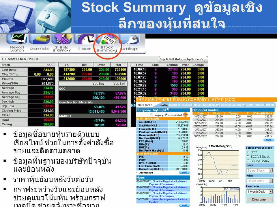 Stock Summary ดูข้อมูลเชิงลึกของหุ้นที่สนใจ