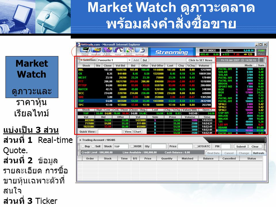 Market Watch ดูภาวะตลาดพร้อมส่งคำสั่งซื้อขาย