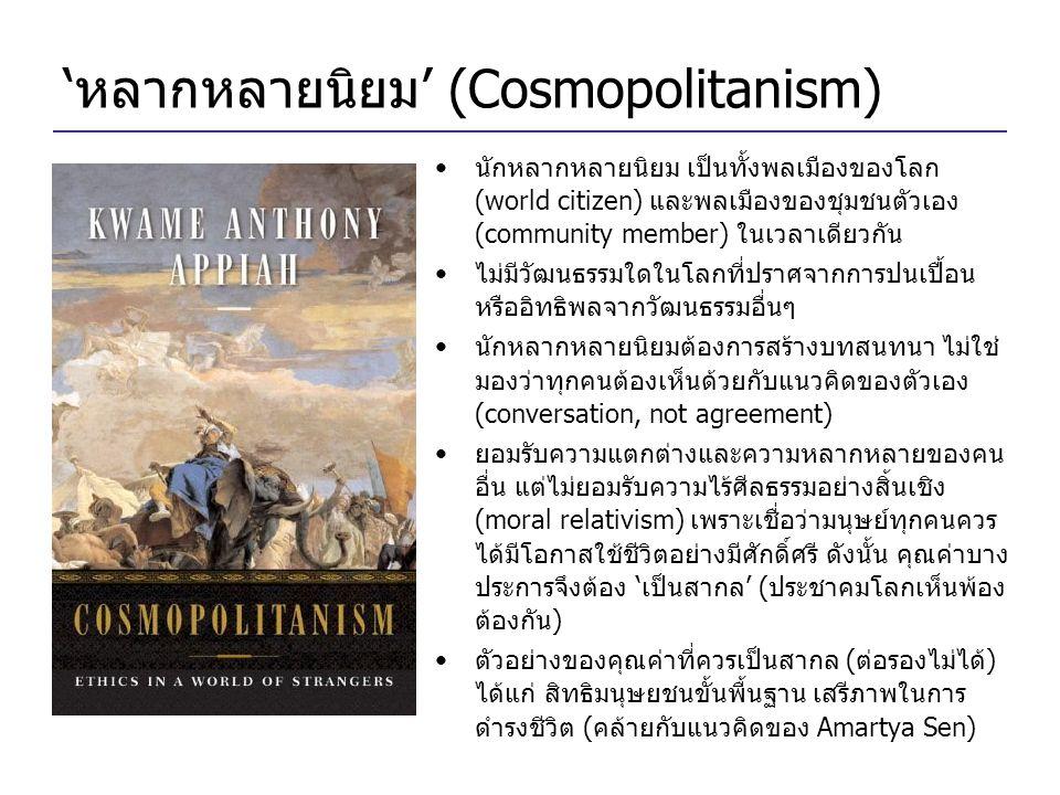 'หลากหลายนิยม' (Cosmopolitanism)