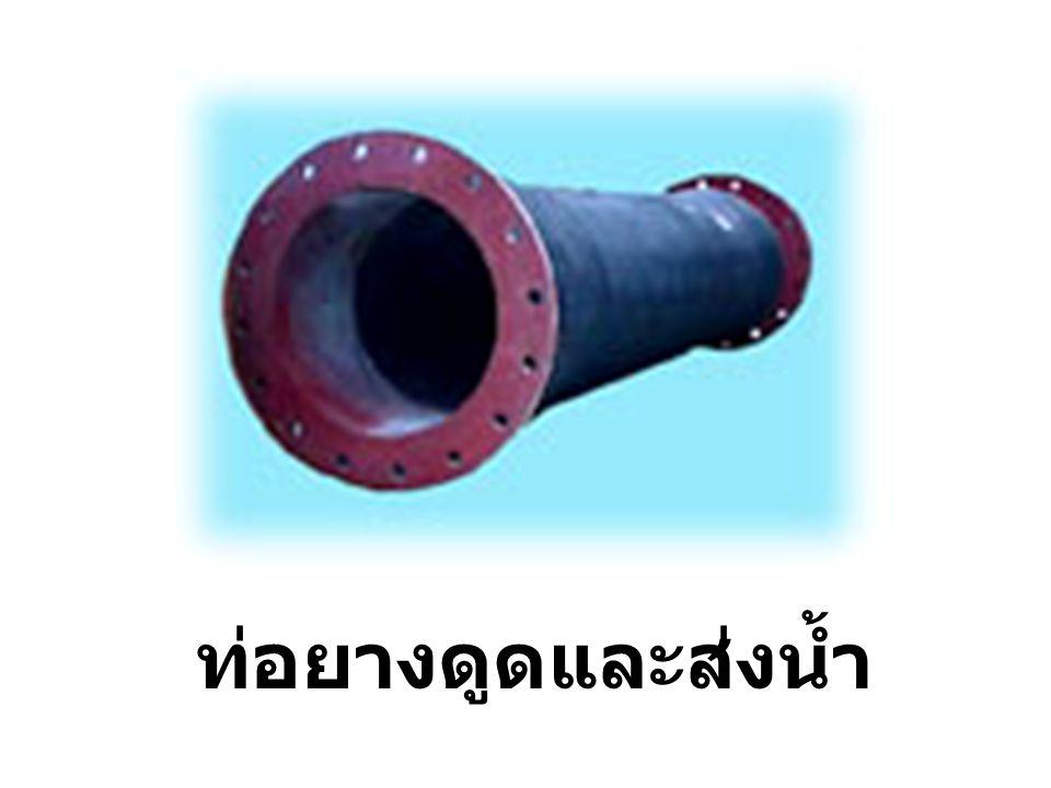 ท่อยางดูดและส่งน้ำ 23