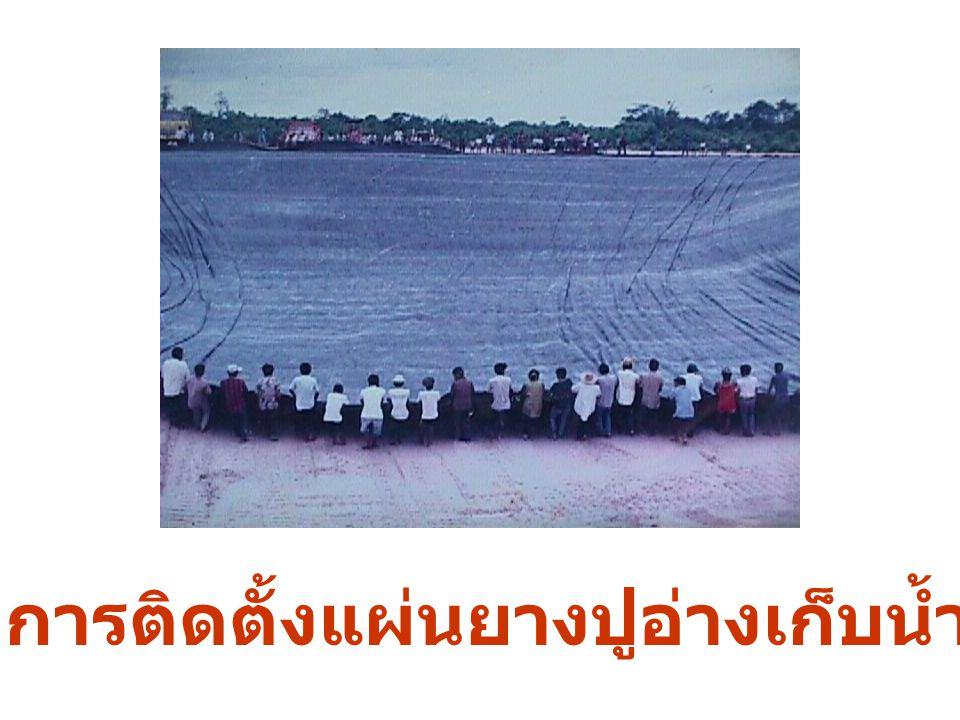 การติดตั้งแผ่นยางปูอ่างเก็บน้ำ