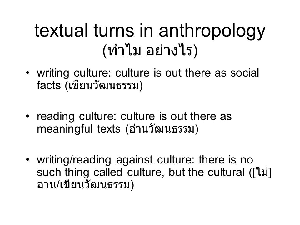 textual turns in anthropology (ทำไม อย่างไร)