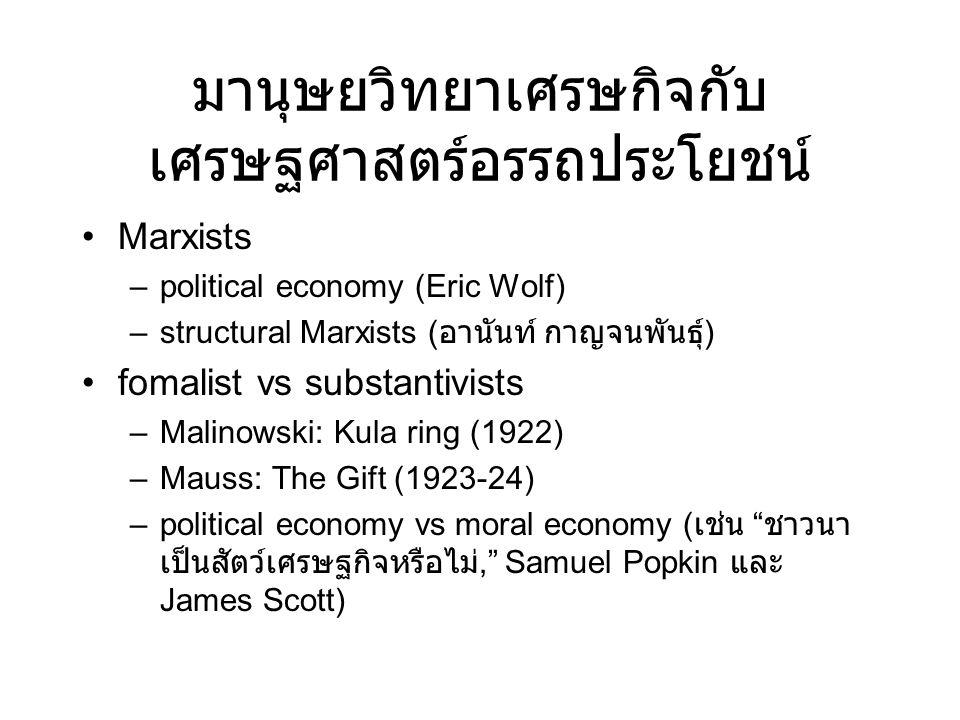 มานุษยวิทยาเศรษกิจกับเศรษฐศาสตร์อรรถประโยชน์