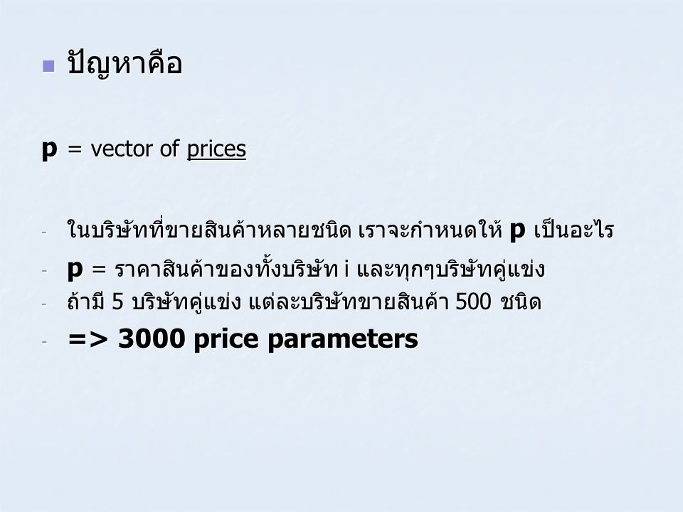 ปัญหาคือ p = vector of prices