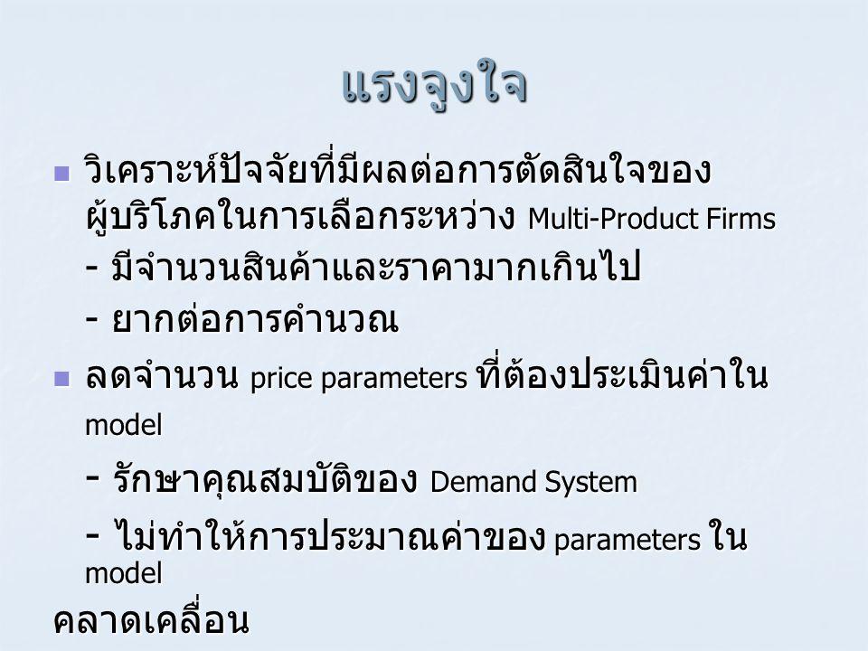 แรงจูงใจ - รักษาคุณสมบัติของ Demand System