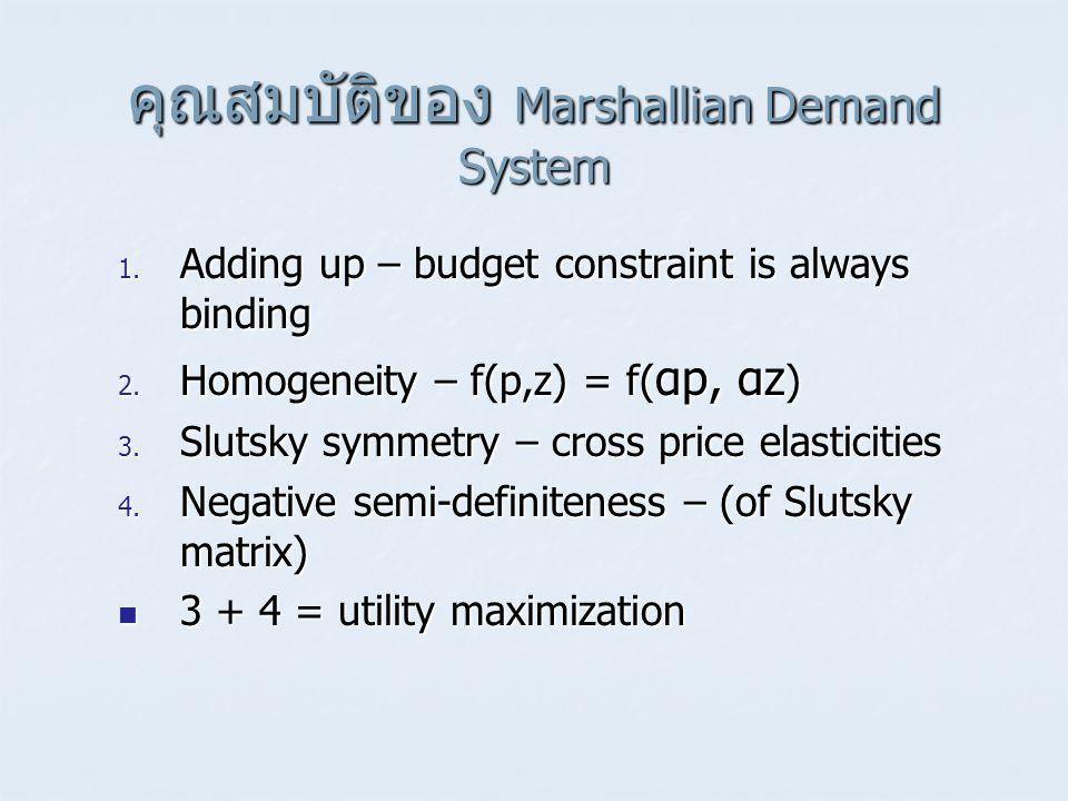 คุณสมบัติของ Marshallian Demand System