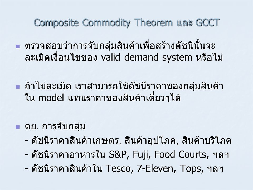 Composite Commodity Theorem และ GCCT